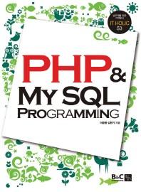 PHP MySQL 프로그래밍