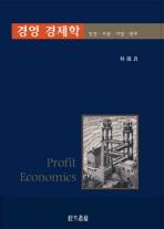경영 경제학: 인간 시장 기업 정부