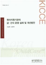 육아지원기관의 급 간식 운영 실태 및 개선방안