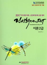 전산회계 및 FAT 이론 2급(2017)