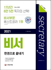 비서 한권으로 끝내기(2021)