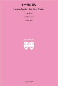 두 한국의 통일
