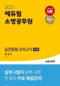 에듀윌 한국사 실전동형 모의고사 10회(소방공무원)(2021)