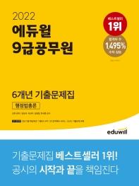 2022 에듀윌 9급 공무원 6개년 기출문제집 행정법총론