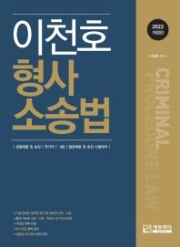 이천호 형사소송법(2022)
