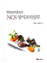 현장실무중심의 NCS 양식조리실무