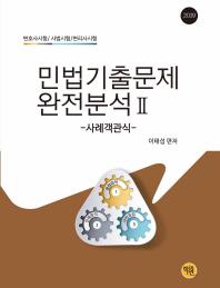 민법 기출문제 완전분석. 2(사례객관식)(2019)