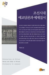 조선시대 예교담론과 예제질서