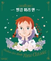 스티커 아트북 뉴 클래식: 빨강 머리 앤