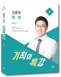 기적의 특강 김종욱 형법