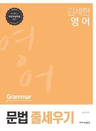 영어 문법 줄세우기(2021)