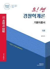 박문각 경찰 오! 쎈 경찰학개론 각론 기본이론서(2022)