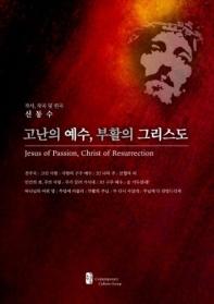 고난의 예수, 부활의 그리스도