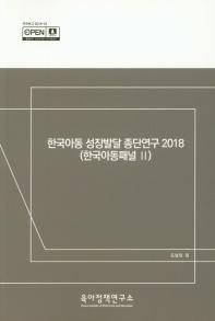 한국아동 성장발달 종단연구 2018 (한국아동패널2)