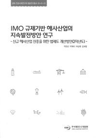 IMO 규제기반 해사산업의 지속발전방안 연구
