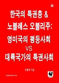 한국의 특권층 & 노블레스 오블리주