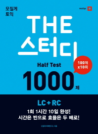 모질게 토익 The 스터디 Half Test 1000제 LC+RC