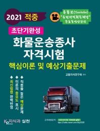적중 초단기완성 화물운송종사 자격시험 핵심이론 및 예상기출문제(2021)