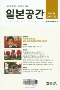 일본공간(2014.12 VOL.16)