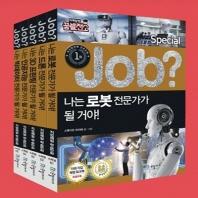 JOB? Special_잡 스페셜 시리즈 (전5권)_미래탐험 꿈발전소