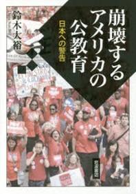 崩壞するアメリカの公敎育 日本への警告