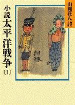 小說太平洋戰爭 1