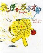 ダンディ―ライオン