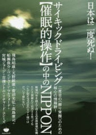 サイキックドライビング(催眠的操作)の中のNIPPON 日本は二度死ぬ! 二度目の《蘇り覺醒》のための核心の情報群!