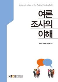 여론조사의이해(1학기, 워크북포함)