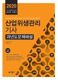 산업위생관리기사 과년도 문제해설(2020)