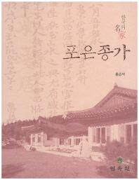 한국의 명가 포은종가