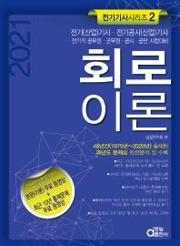 회로이론(전기(산업)기사, 전기공사(산업)기사)(2021)