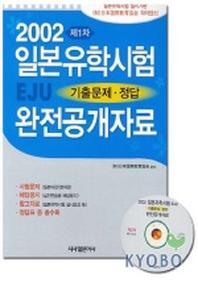 일본유학시험 EJU 기출문제.정답 완전공개자료 제1차(2002)