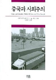 중국과 사회주의