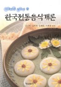 한국전통음식개론