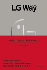 LG Way(엘지 웨이)