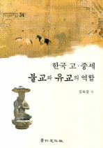 한국 고 중세 불교와 유교의 역할