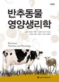 반추동물 영양 생리학