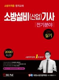 소방설비(산업)기사 전기분야 2차 실기(2020)