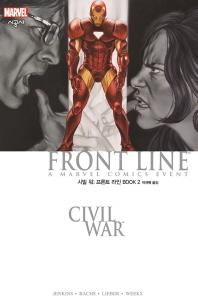 시빌 워: 프론트 라인 Book. 2