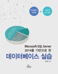Microsoft SQL Server 2014를 기반으로 한 데이터베이스 실습