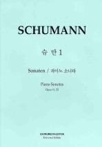 슈만. 1 피아노 소나타
