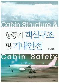 항공기 객실구조 및 기내안전