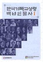 한국기독교성령 백년인물사. 1