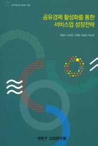 공유경제 활성화를 통한 서비스업 성장전략