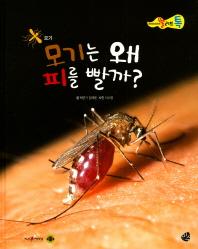 모기는 왜 피를 빨까?