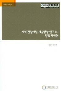 지역 관광자원 개발방향 연구 2:정책 제안편