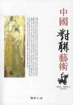 중국대련예술