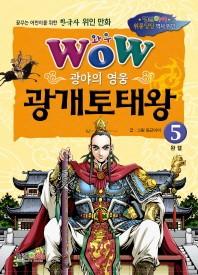 와우(Wow) 광야의 영웅 광개토태왕. 5(완결)