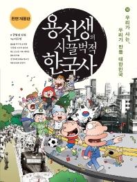 용선생의 시끌벅적 한국사. 10: 우리가 사는, 우리가 만들 대한민국(2016-2017)